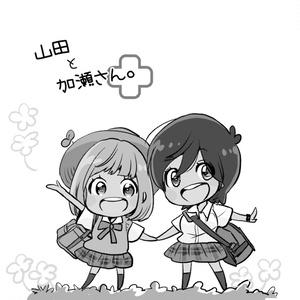 山田と加瀬さん。+