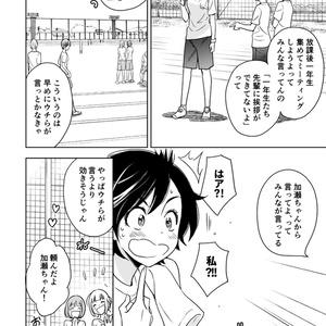 山田と加瀬さん。+[DL版]