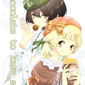 チョコレートと加瀬さん。