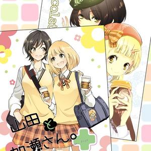 「山田と加瀬さん。+」「チョコレートと加瀬さん。」2冊セット