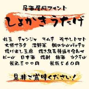 【フリーフォント】しょかきうたげ【商用可】(有料版あり)