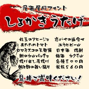 【フリーフォント版あり】しょかきうたげ【商用可】