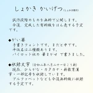 【フリーフォント】しょかき楷月(作成中)