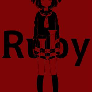 【5/31まで割引】Ruby
