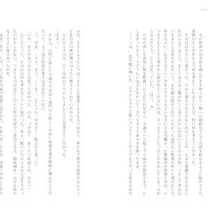 【5/31まで割引】七月の鍵