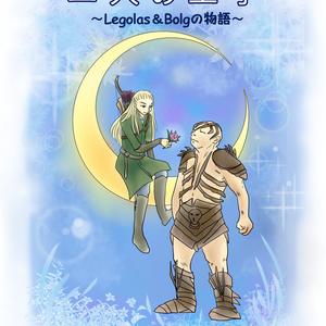二人の王子 ~レゴラスとボルグの物語~
