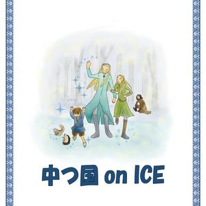 中つ国 on ICE