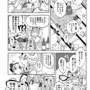 (PDF版)終わらない冬休み