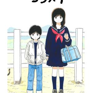 ゴンスケ(今年中には発売)