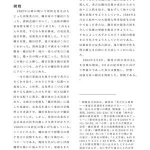 天正甲申戦役 小牧長久手の戦いの軍事的観察 第二版