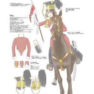 近世近代騎兵合同誌