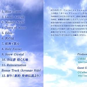 Blue Planet (DL販売)