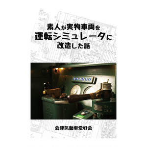 【電子版】素人が実物車両を運転シミュレータに改造した話