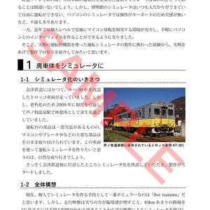 【書籍版】素人が実物車両を運転シミュレータに改造した話