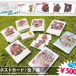 ポストカード×7枚セット