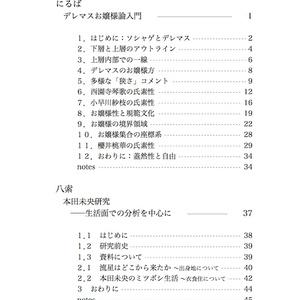 [ComicZin委託中] シンデレラ社会論叢