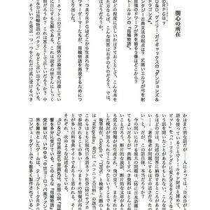 [RPG物語1] 準創造の仲間 第一版