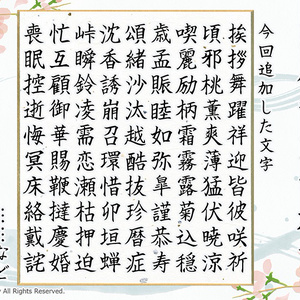 藍原筆文字楷書(フリー版)ver/3.01