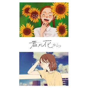 Illust book「君が花なら」