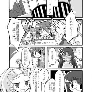 超天使魔法少女マジカルフェザー1+2+3