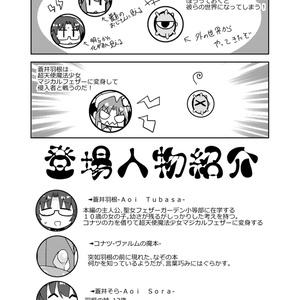 超天使魔法少女マジカルフェザー4