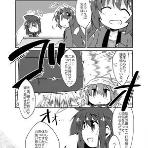 カナちゃんの煩悩退散大作戦!