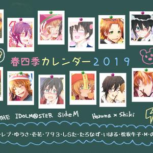 春四季カレンダー2019