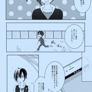 きみがすき【sideM】