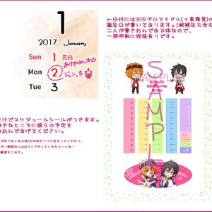 春四季カレンダー