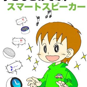 【物理本】子どもとあそぶスマートスピーカー