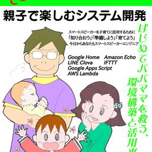 【ダウンロードカード用】やればできる!子どもと育てるスマートスピーカー