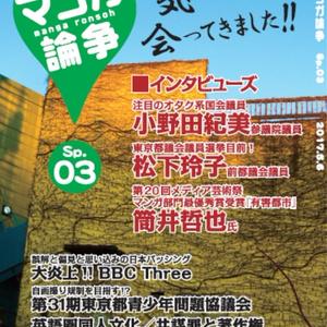 マンガ論争Sp.3(電子版)