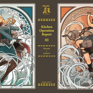 [C88新刊セット] Kitchen Operation Report III Fiamma e Azzurro