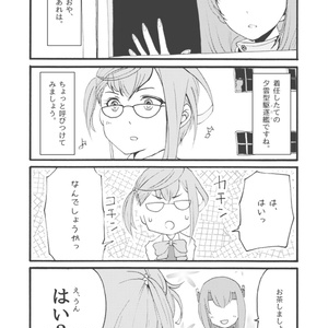 Tsubasa Kitchen Extra Report I 朝潮戦後録