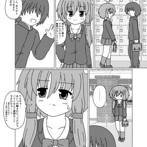 幼馴染ゆかりちゃん 12月の憂鬱編