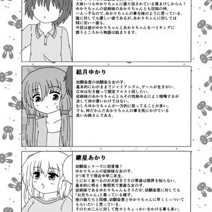 幼馴染ゆかりちゃん あかりちゃんとバイキング!編
