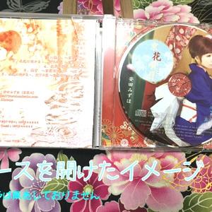 和風オリジナルCD「京花水月」