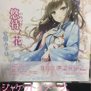 「悠待ノ花」CD版【ご好評につき再販!】