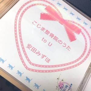 「こじま整骨院のうた / to U」M3-2019秋新作 シングルCD