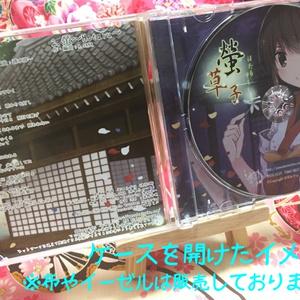 和風シングルCD「螢草子(ほたるそうし)」