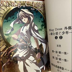 Wing Cross外伝 時を紡ぐ少年 (1) (2)