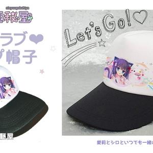 愛莉のラブ♥キャップ帽子