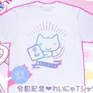 令和記念♥れいにゃTシャツ