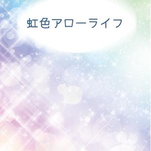 虹色アローライフ