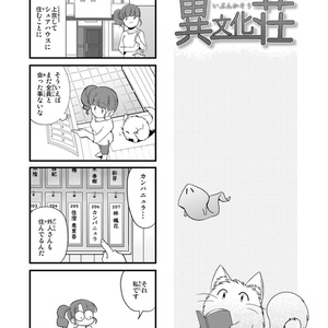 異文化荘~番外編・カンちゃん観察記録~