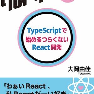りあクト! TypeScriptで始めるつらくないReact開発(上)