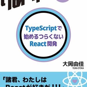 りあクト! TypeScriptで始めるつらくないReact開発(下)
