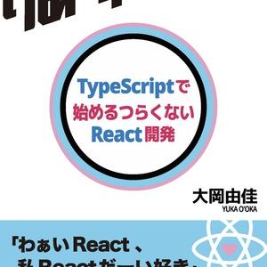 [DL版] りあクト! TypeScriptで始めるつらくないReact開発(上下合本)