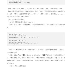 りあクト! TypeScriptで始めるつらくないReact開発 第2版