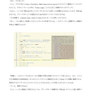 りあクト! TypeScriptで極める現場のReact開発